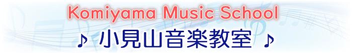 御殿場市 小山町 ピアノ・エレクトーン 小見山音楽教室